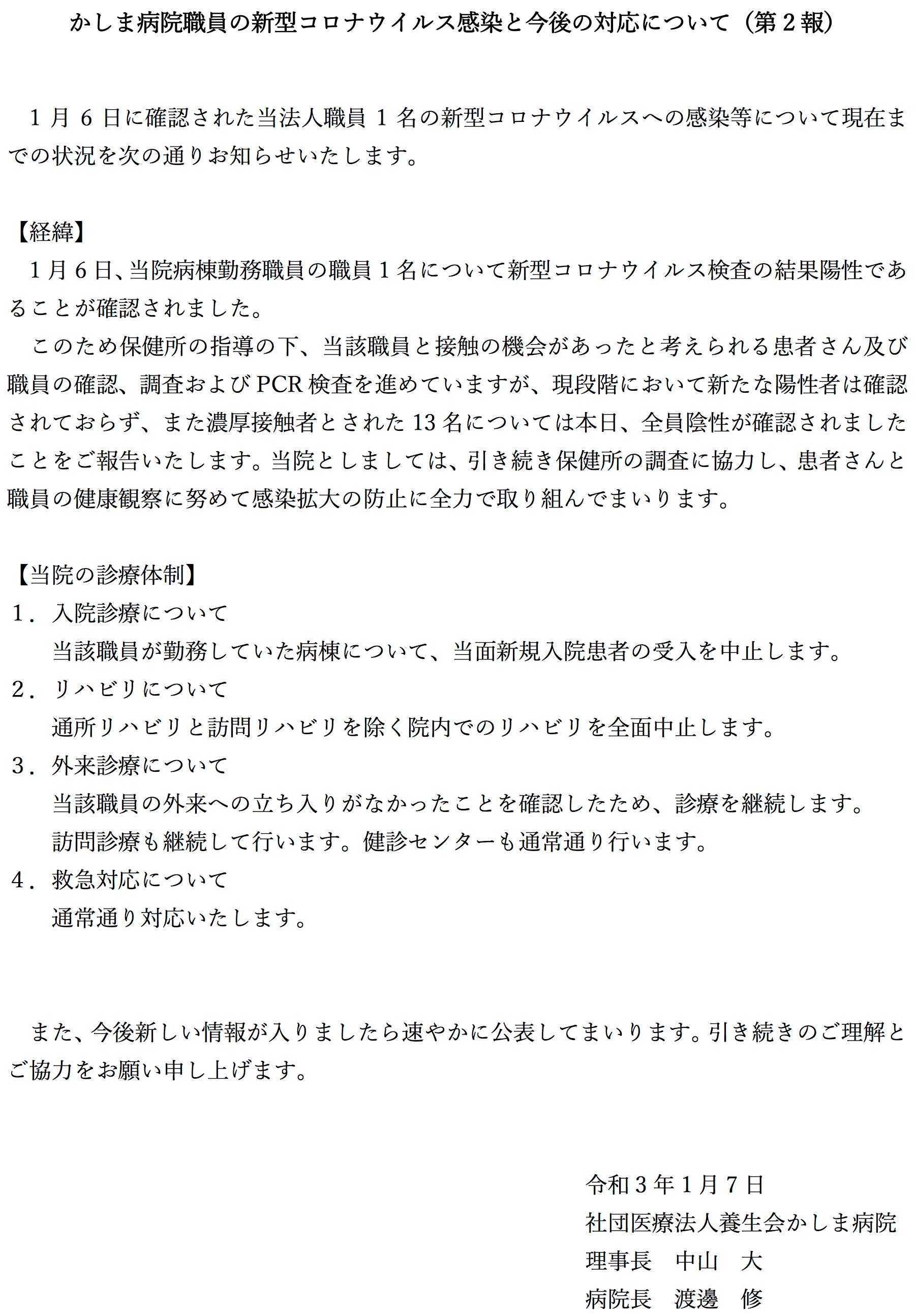 者 コロナ 感染 県 いわき 福島 市