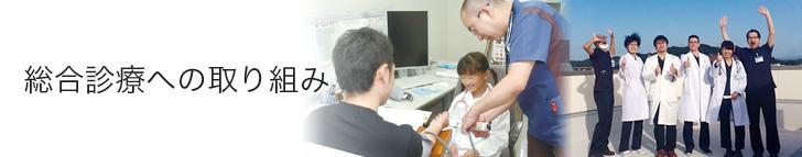 総合診療への取り組み